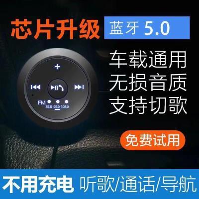 車載MP3汽車播放器USB藍牙棒免提通話音響FM發射器5.0音頻接收器