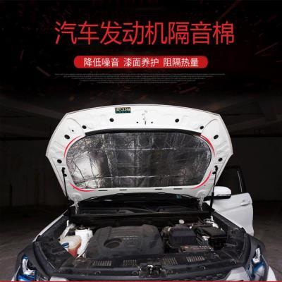 长安CS75 CS35/cs15汽车发动机引擎盖防火改装隔音吸音隔热棉