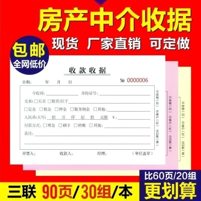 Receipt for rental housing special intermediary real estate commission real estate bill service fee two copies two copies handwritten