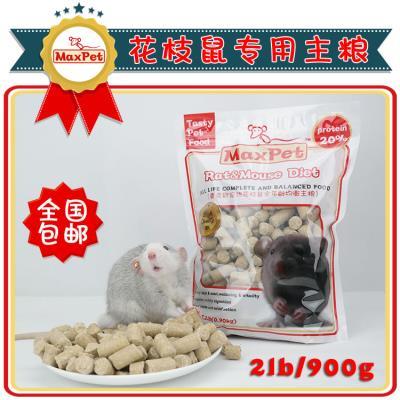 麦克斯宠物花枝鼠粮大小白鼠高蛋白繁殖主粮食高营养饲料900g