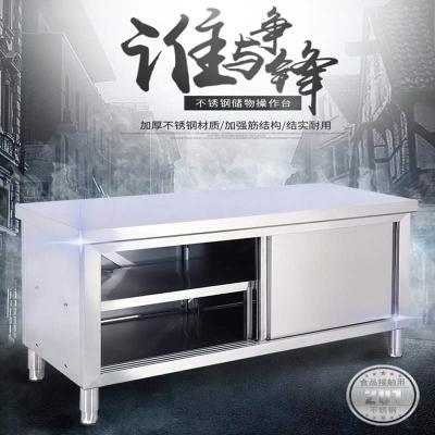 不锈钢拉门工作台厨房操作台面储物柜切菜打荷桌子案板家商用专用