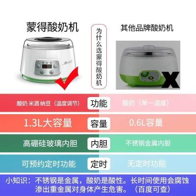 。恒温机家用全自动多功能玻璃内胆酸奶定时智能恒温