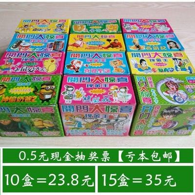 Ticket lottery 5 primary school 5 Cash toy children 0.5 stall student school hair box yuan Jiao