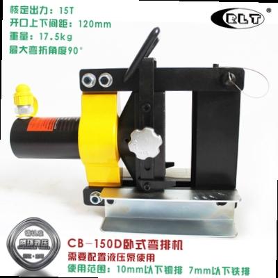 盛环铜排弯曲机液压弯排机CB-150D液压折弯机平弯机母线加工