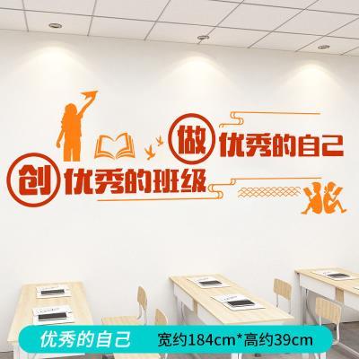 教室装饰文化墙贴小学班级布置创意贴纸培训托管黑板上方励志标语