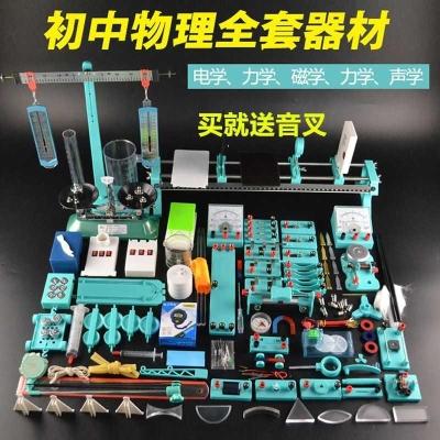 物理实验物理器材光学电学全套全套声学力学箱全套实验电磁学初中