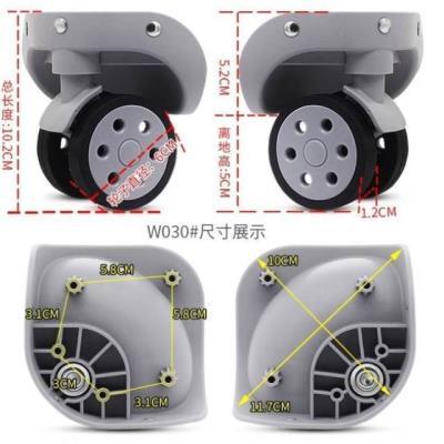 硬壳拉杆箱万向轮配件轮通用22寸24寸26塑胶壳铝壳行李箱配件轮子