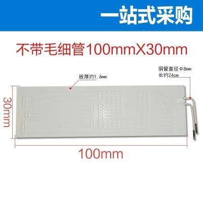 展示柜蒸发板吹胀式冰箱冰柜制冷板蒸发器副板下板紫铜板制冷配件图片