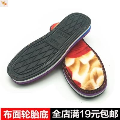 橡塑坡跟勾鞋鞋底鞋帮加厚手工女式底子防臭绒面牛津棉拖鞋防滑上