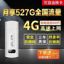 全国三网通上网卡宝插无限流量神器mifi车载E5885无线路由器电信联通4G插卡wifi随身移动Pro2WiFi华为随行