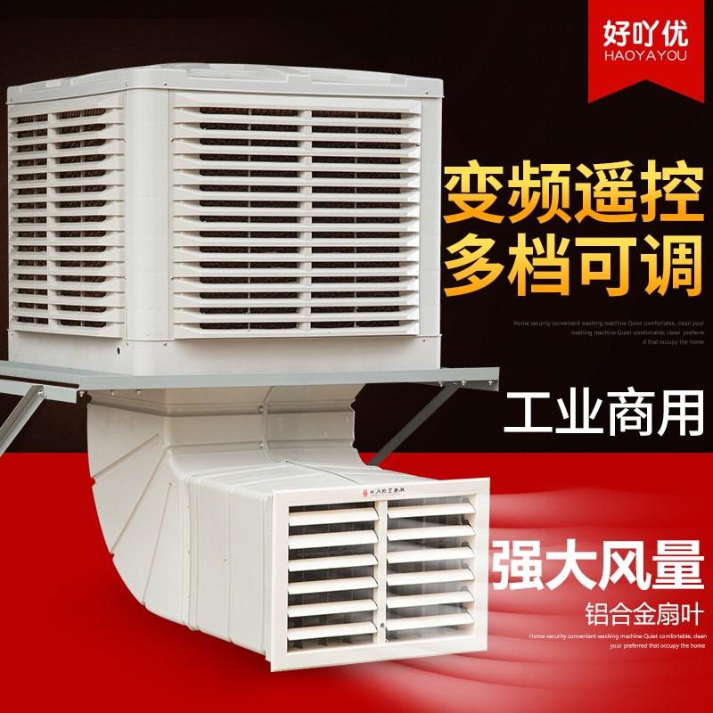 室外3kw大功率冷风机水冷空调工厂车间蒸发式冷气机商用环保空调