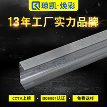 Jonke 100 days keel thickened partition wall bracket accessories Fireproof Light Steel keel 100*35*0.6