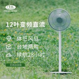 造梦者电风扇家用静音便携电池版 体感落地扇台立两用变频智能风扇