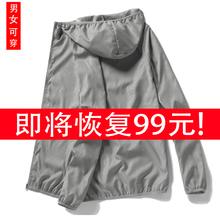 夏季防晒衣男女士外套超薄透气防紫外线户外皮肤风衣钓鱼衫防晒服