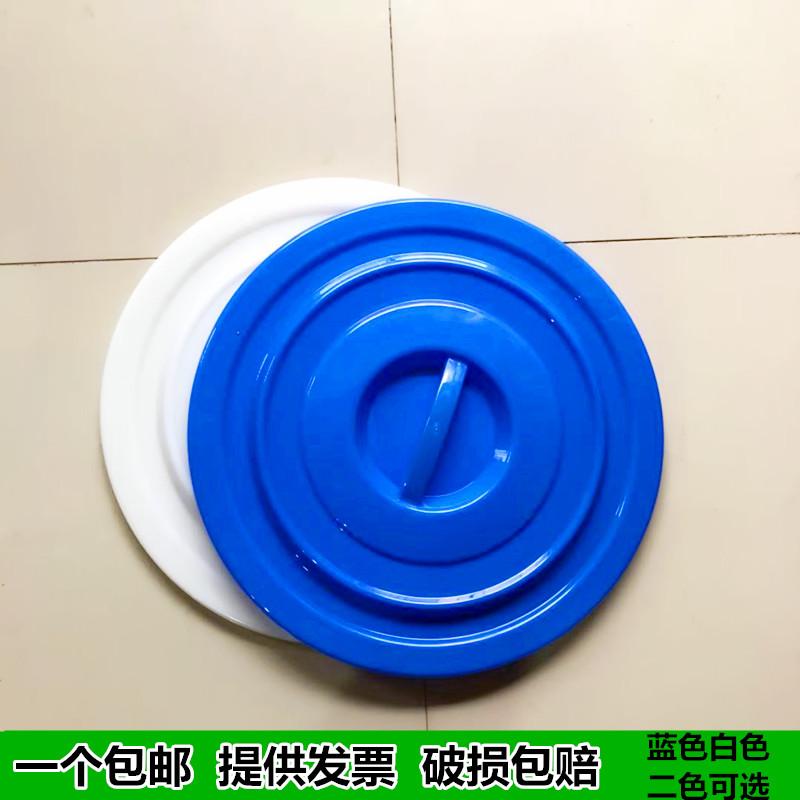圆形加厚塑料垃圾桶盖子单买配套水桶盖子40L60L100L160L280L包邮
