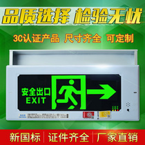 嵌入式疏散标志灯镶墙暗装消防应急灯LED插电安全出口指示灯牌