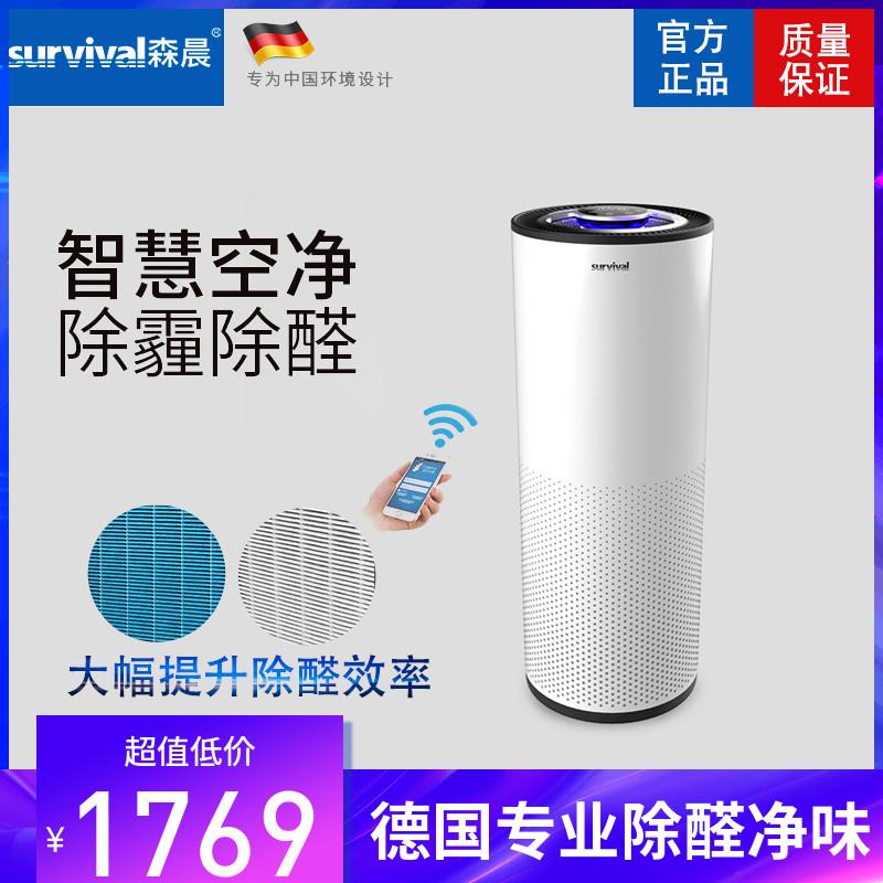 [survival森晨电器商城空气净化,氧吧]德国森晨智能空气净化器卧室除甲醛PM月销量0件仅售2269元