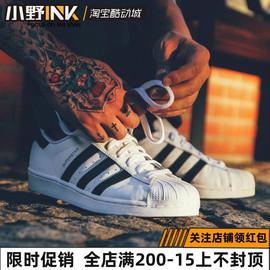 小野INK Adidas三叶草 SUPERSTAR金标贝壳头情侣小白鞋板鞋C77124