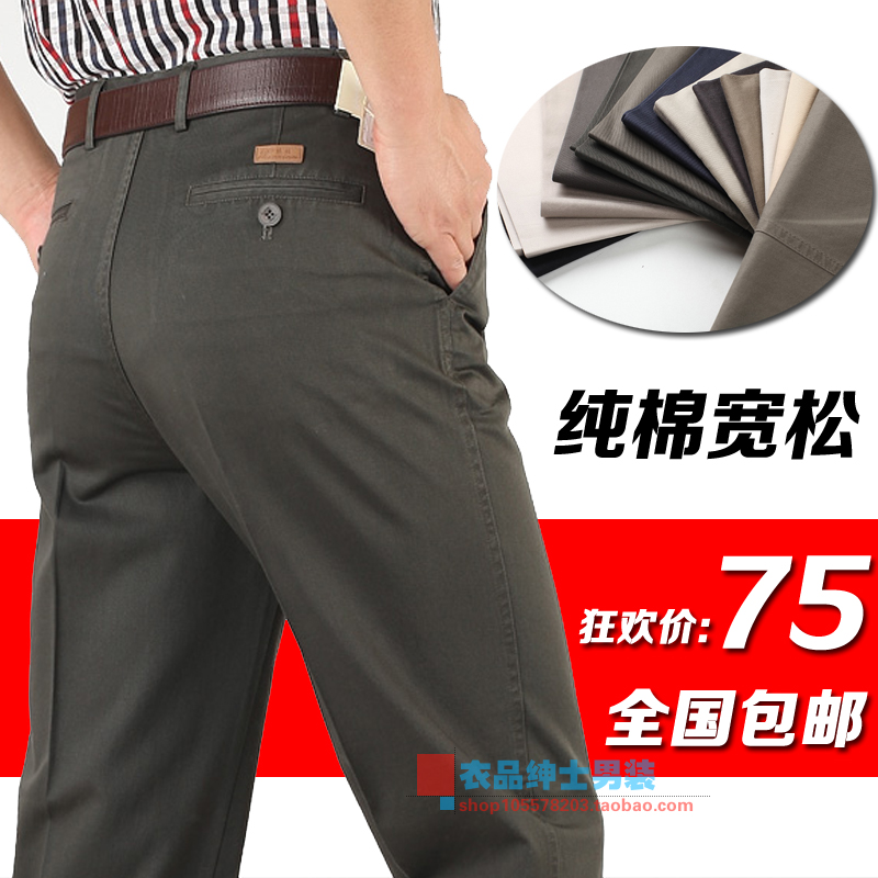 Middle aged and old mens casual pants in spring and summer: Double pleated high waist deep crotch plus extra large cotton fat man loose mens pants thin