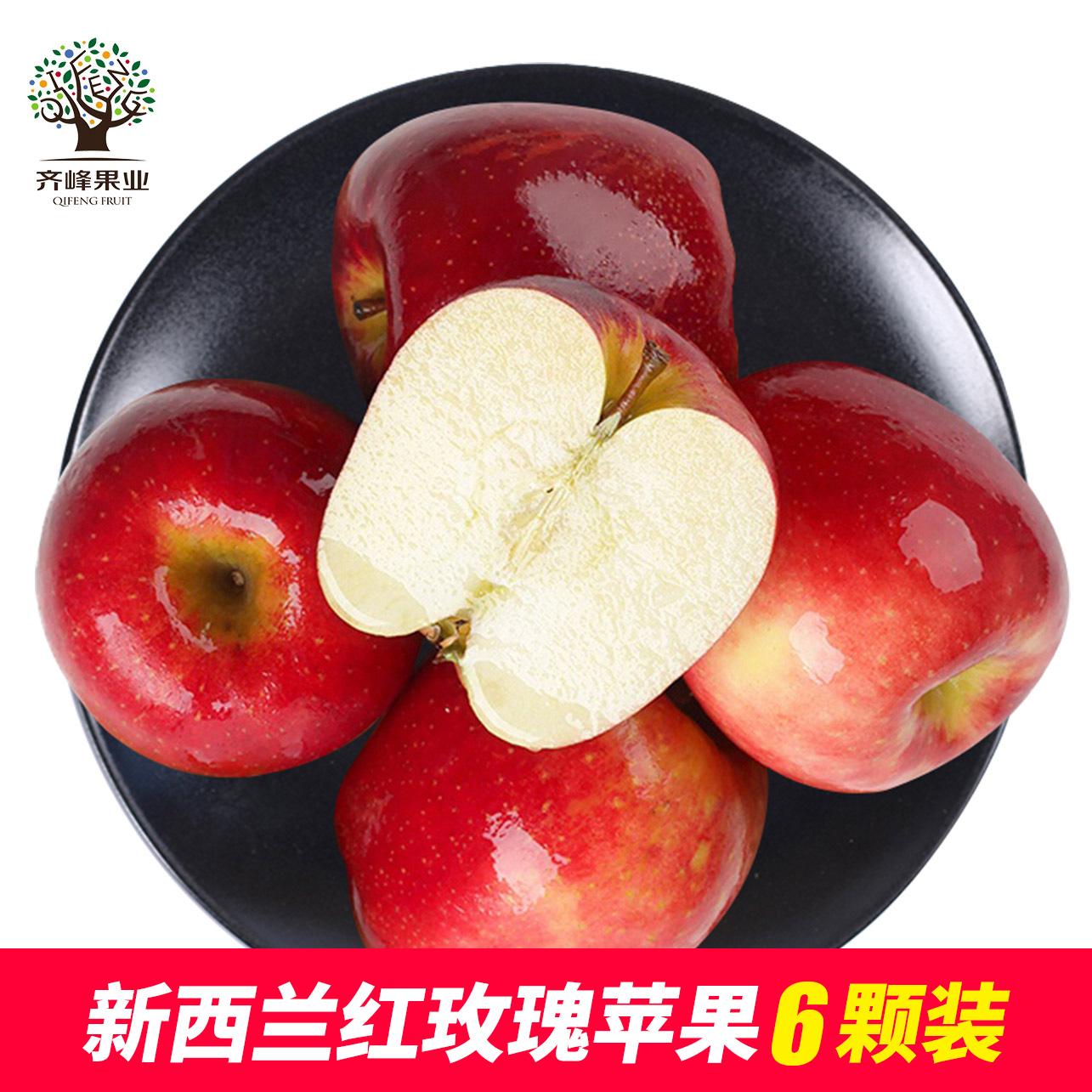 齐峰缘 新西兰红玫瑰苹果 6颗装 Queen皇后水果新鲜进口脆甜大果
