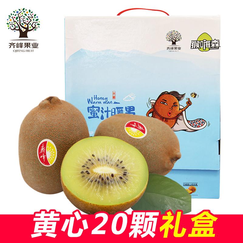齐峰缘 黄心猕猴桃新鲜大果20颗礼盒装奇异果当季水果泥弥猴桃