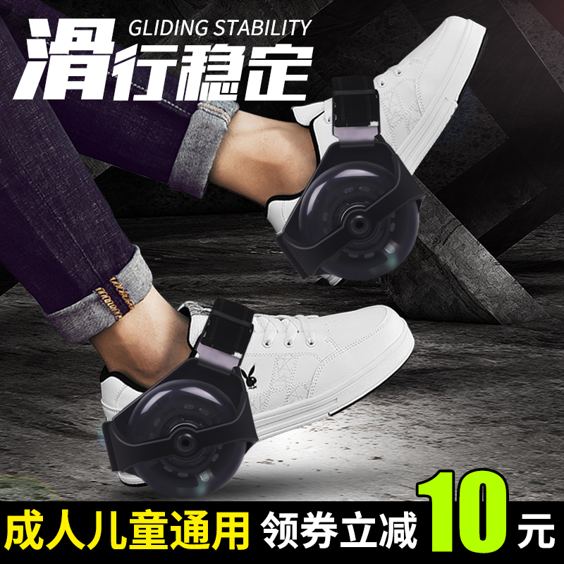 成人风火轮轮滑鞋代步工具带星空轮