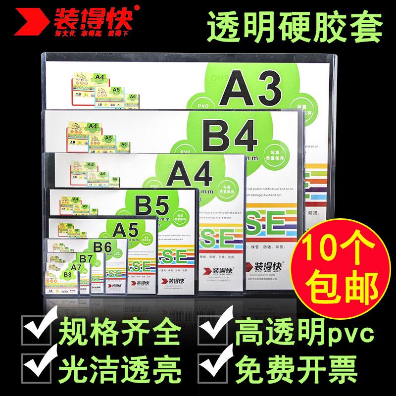 10个装得快a6/a7/a5/a4纸硬胶套透明b6卡片袋b8专辑小卡收纳卡套塑料a3营业执照副本套软文件保护套证件卡套