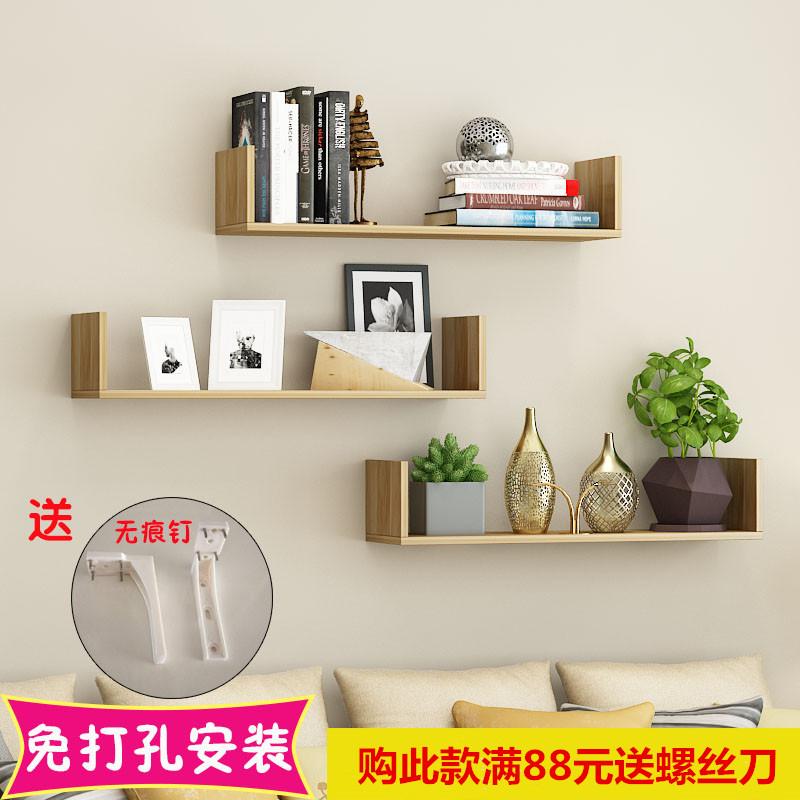 墙上书架置物架免打孔U型隔板搁板层架墙架壁挂书房墙挂装饰架限8000张券