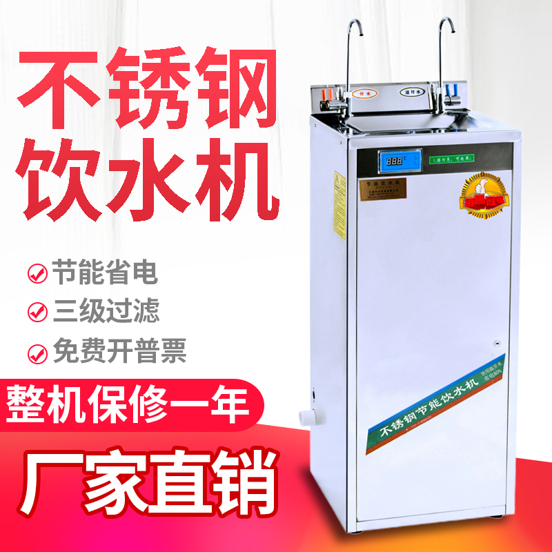 Stainless Steel Factory energy-saving direct drinking machine school hospital water heater commercial workshop filter vertical water heater