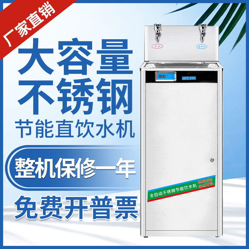 节能直饮水机工厂学校医院商用开水器不锈钢饮水台高背温热制冷冰