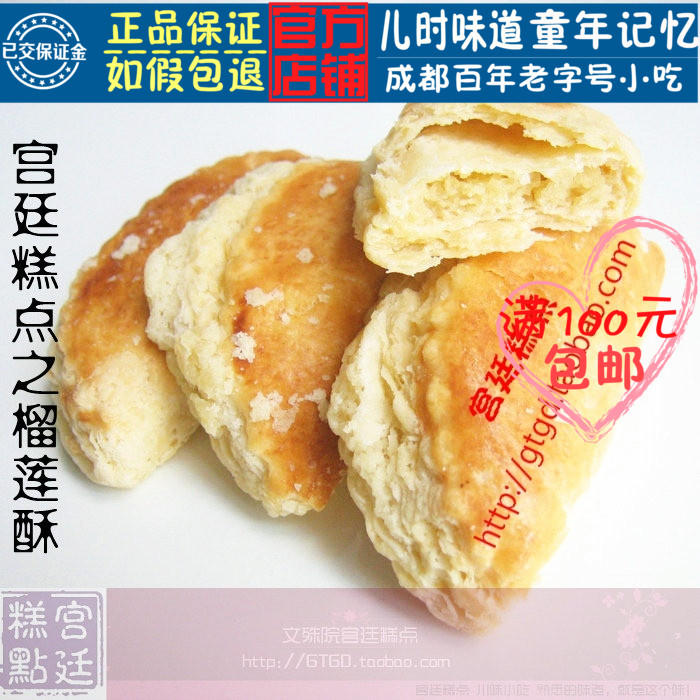Chengdu specialty food cake snack Wenshu yuan delicious palace cake 1 box of non imported durian crisp (4 pieces)