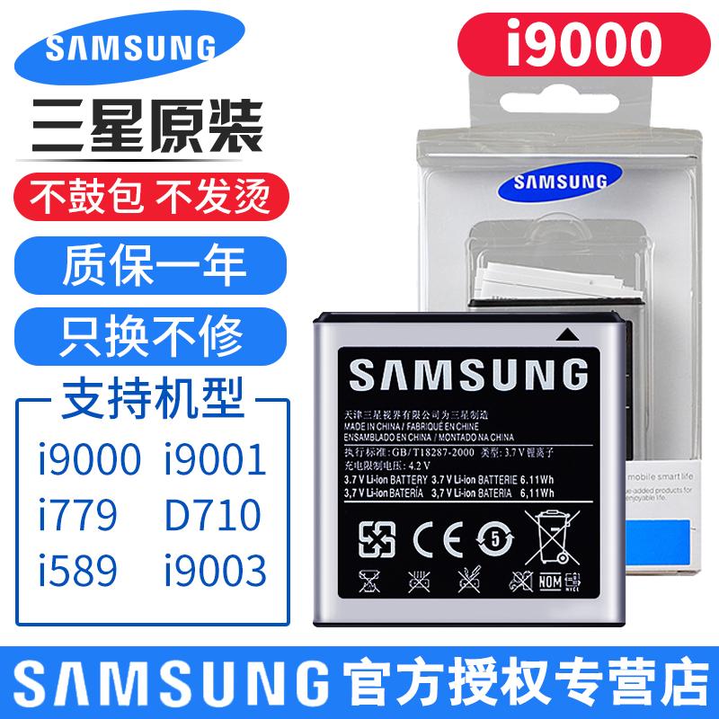 三星I9000电池原装正品I9001  I779 D710 I589 GT-i9003手机电池