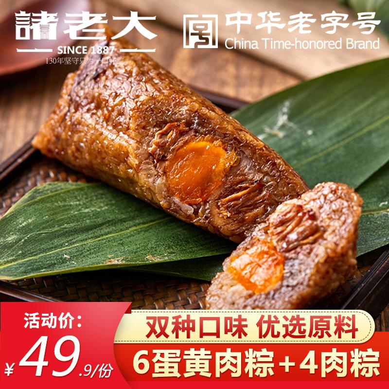 湖州诸老大粽子大肉粽蛋黄鲜肉粽子120g*10只散装咸味棕子嘉兴产