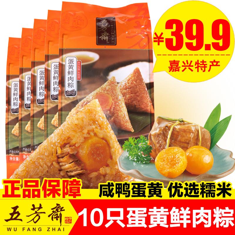 五芳斋粽子蛋黄鲜肉粽100克*10只嘉兴特产批发散装真空手工咸粽子