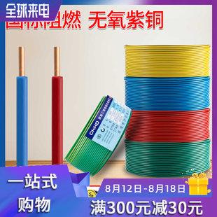 电线电缆BV线0.5 0.75 1.5 2.5 1平方国标家用铜线单芯硬线家装线品牌