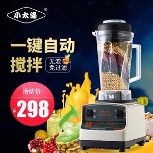 小太阳tm-768-Ⅲ商用免滤无渣豆浆机