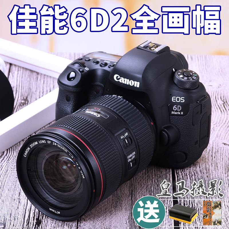 【现货】佳能EOS 6D Mark II 单机 6D2 6DII 套机 全画幅单反相机