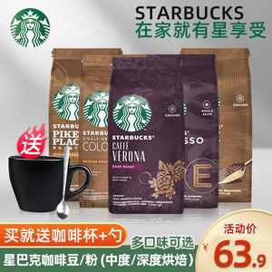 星巴克咖啡豆粉意式浓缩中度/深度烘焙新鲜现磨黑咖啡粉原装进口