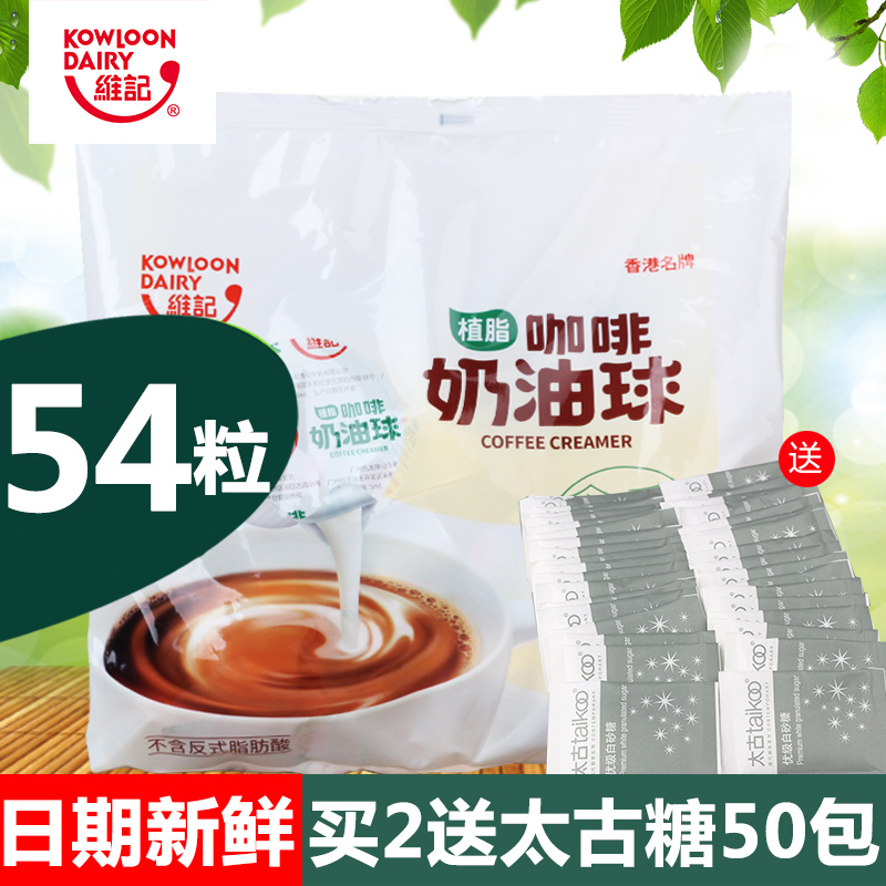 Купить 2 в подарок 50 маленьких пакет Sugar Coffee Cream Ball Creamer Creamer Ball Creamer Coffee Mate 5ML * 54