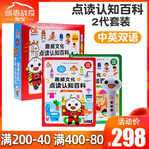 趣威文化点读认知百科二代儿童点读笔早教机儿童双语学习机 3-6岁