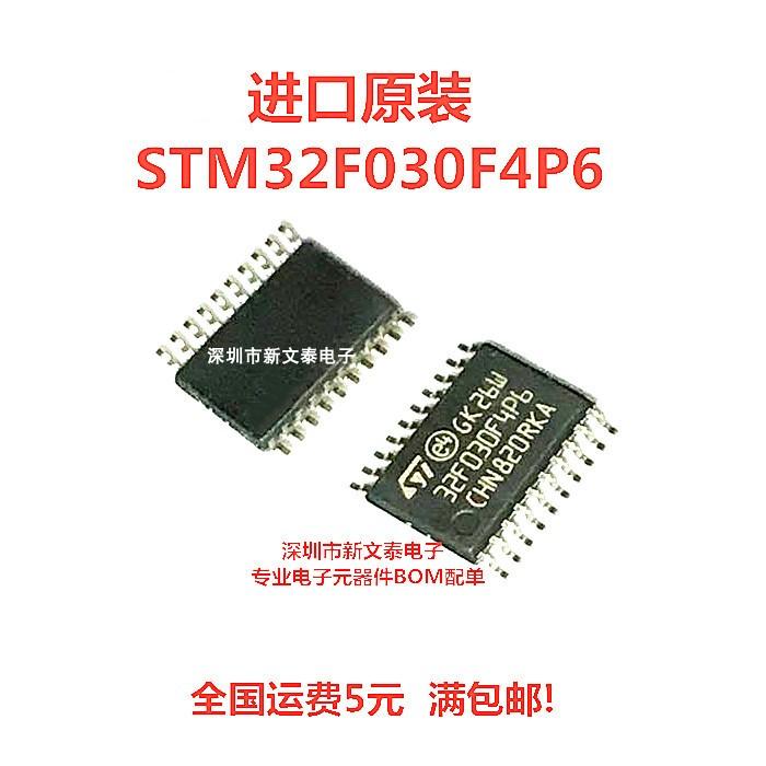 全新STM32F030F4P6 STM32F030 TSSOP-20微控制器 单片机 MCU 芯片
