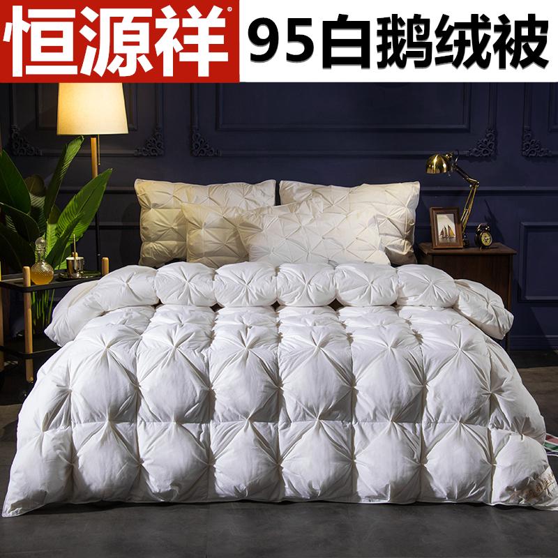 258.00元包邮恒源祥羽绒被95白鹅绒被芯加厚保暖冬季被子全棉单双人春秋被特价