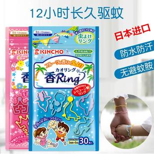 日本金鸟驱蚊手环婴儿童宝宝防蚊贴扣手链脚环大人户外防蚊虫神器