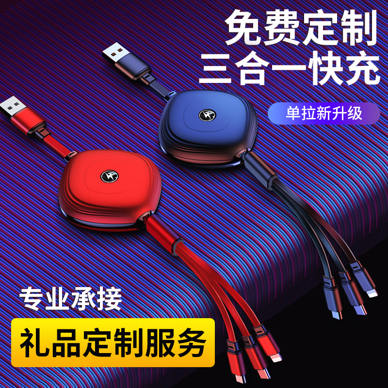 Three in one quick charging data line Android Apple type-C one drag three telescopic charging cable tow two universal retractable customized printing pattern advertising small gift multi-functional customized logo