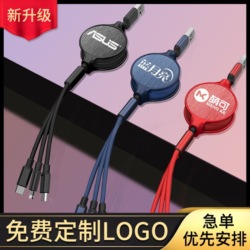 Three in one fast charging data line Android Apple type-C one drag three telescopic mobile phone charging cord gift customization logo universal universal vehicle USB two in one tow two Huawei multi-function