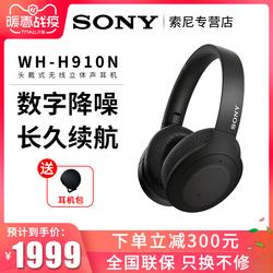Sony/索尼 WH-H910N 头戴式无线蓝牙降噪耳机超长待机游戏耳麦