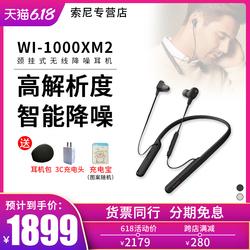 【咨詢優惠】Sony/索尼 WI-1000XM2 頸掛入耳式無線藍牙降噪耳機