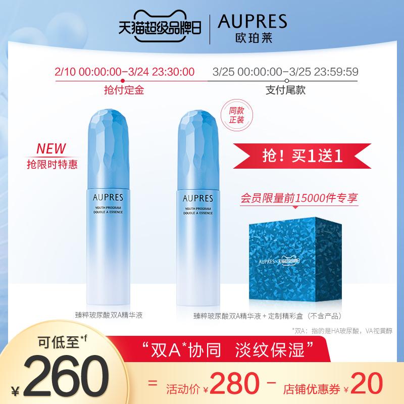 视黄醇保湿超级品牌日欧珀莱臻粹轻龄双效淡纹精华液玻尿酸