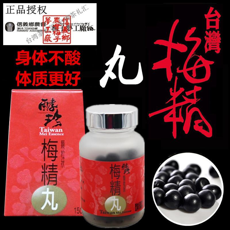 拍五发六青梅精台湾原装中低温浓缩 梅精丸强碱性养生食品75g包邮