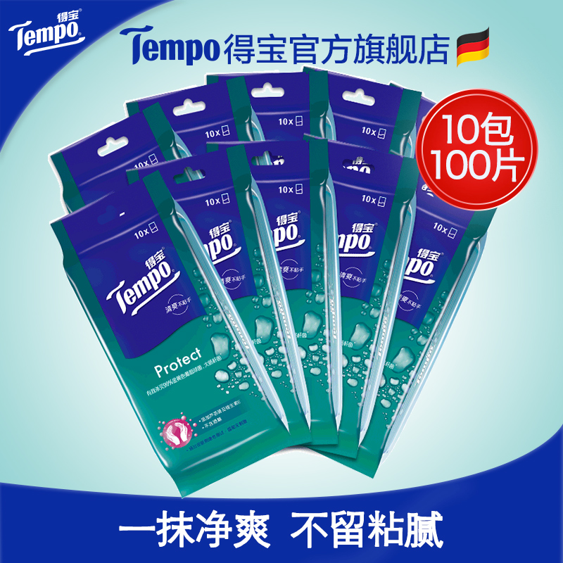 Tempo Debao sanitary cleaning wipes independent portable wipes 100 pieces of single piece bactericidal wipes paper
